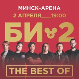 Группа «Би-2» с программой «The Best Of»