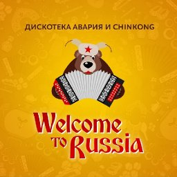 Welcome To Russia (ft. ChinKong)