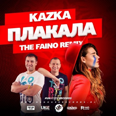 Плакала (The Faino Radio Mix)