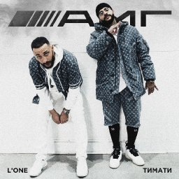 AMG (ft. L'One)