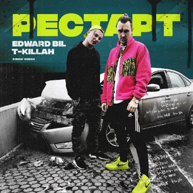 Рестарт (ft. Edward Bil)