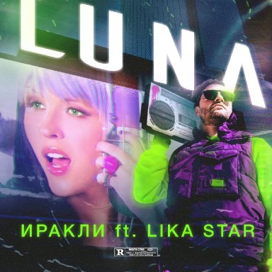 Luna (ft. Lika Star)