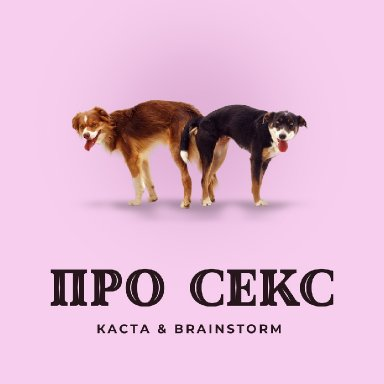 Про секс (ft. BrainStorm)